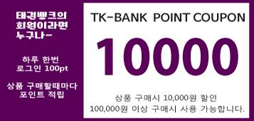 10000 포인트 쿠폰