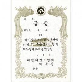 한글 급증(KTA) [16절][100장]