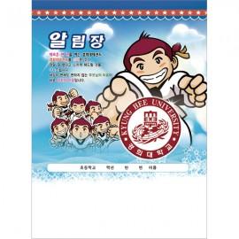 경희대-1 [알림장]
